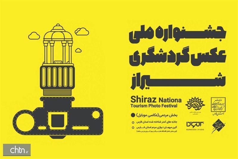 جشنواره عکس گردشگری شیراز در هفته میراث فرهنگی داوری می شود