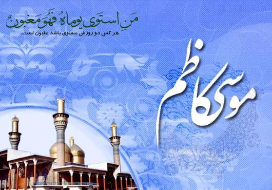 نماز امام موسی کاظم (ع) را چگونه بخوانیم؟ خبرنگاران